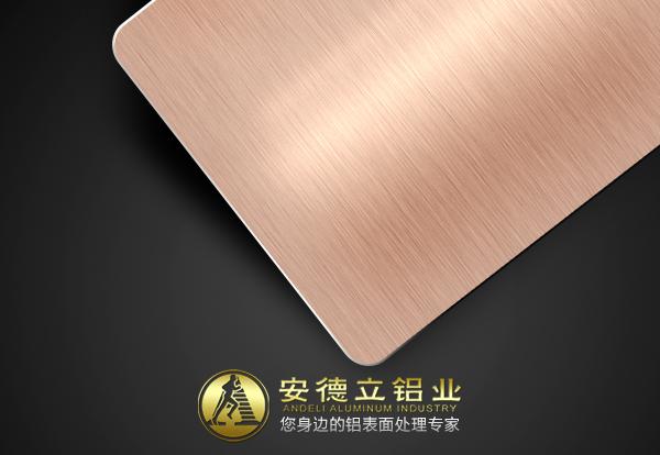 拉丝玫瑰金铝板