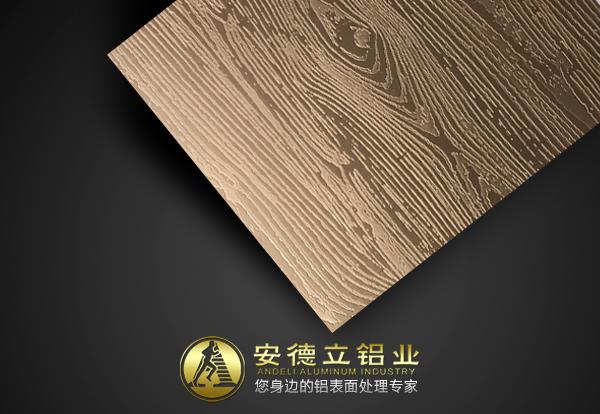 古铜色木纹铝板