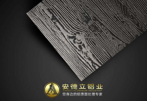 黑色木纹铝板