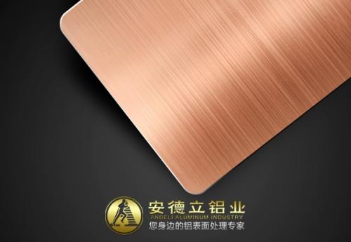 红铜色氧化拉丝铝板