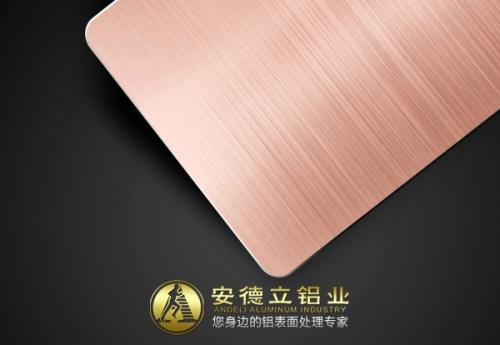 玫瑰金铝板