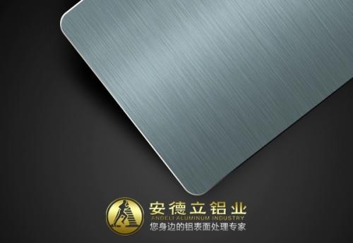氧化拉丝天空灰铝板