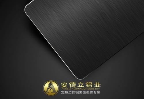氧化拉丝黑色铝板