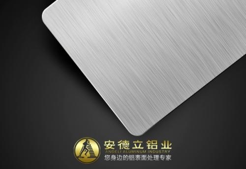 本色氧化拉丝铝板