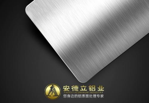 阳极氧化中长纹拉丝铝板