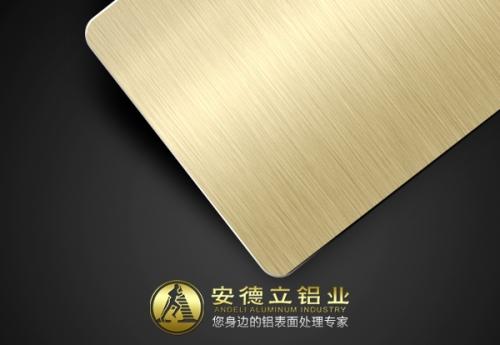 短纹拉丝金色铝板