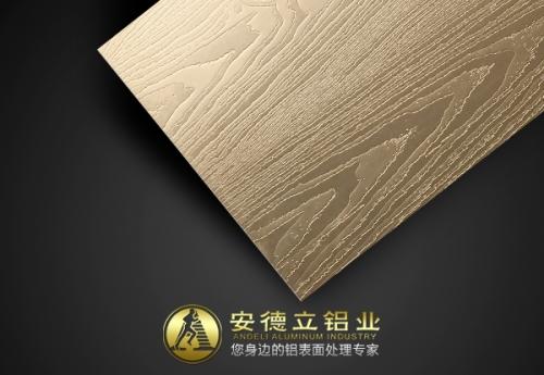 土豪金木纹铝板