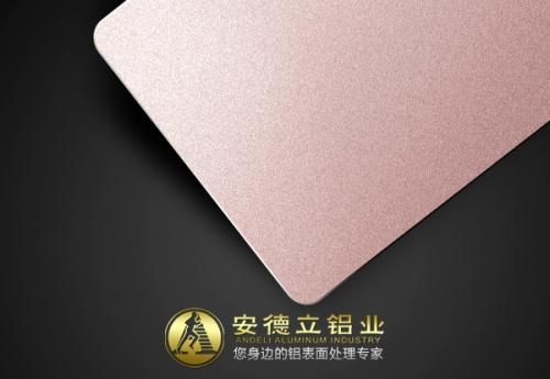 玫瑰金喷砂铝板