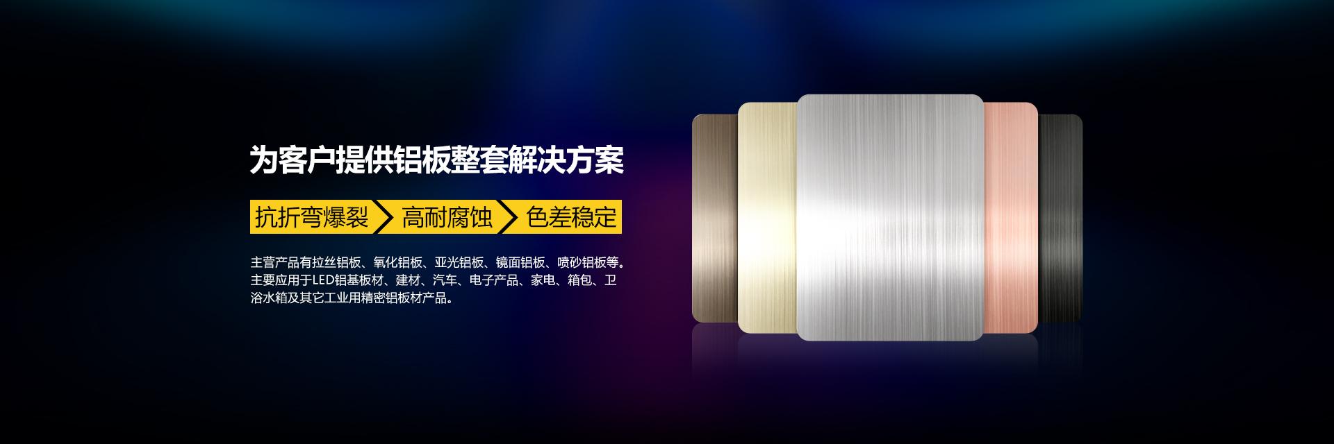 铝板批发,铝板加工,铝板厂家